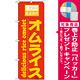 のぼり旗 表記:オムライス (21062) [プレゼント付]