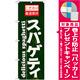 のぼり旗 表記:スパゲッティ (21067) [プレゼント付]