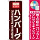 のぼり旗 表記:ハンバーグ (21068) [プレゼント付]