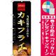 のぼり旗 表記:カキフライ (21072) [プレゼント付]