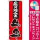 のぼり旗 炭火焼和牛 牛串 (21097) [プレゼント付]