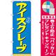 のぼり旗 アイスクレープ (21105) [プレゼント付]