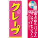 のぼり旗 クレープ ピンク黄 (21106) [プレゼント付]