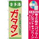 のぼり旗 ガタタン (含多湯) (21121) [プレゼント付]