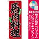 のぼり旗 馬肉料理 (21134) [プレゼント付]