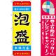 のぼり旗 泡盛 (21202) [プレゼント付]