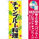 のぼり旗 表記:チャンプルー料理 (21206) [プレゼント付]
