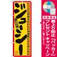 のぼり旗 ジューシー (21208) [プレゼント付]