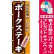 のぼり旗 ポークステーキ (21219) [プレゼント付]