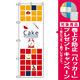 のぼり旗 ケーキ Cake タイル調 (21249) [プレゼント付]