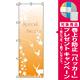 のぼり旗 スペシャルスウィーツ (21254) [プレゼント付]