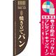 Rのぼり 棒袋仕様 焼き立てパン カラー:ブラウン (21304) [プレゼント付]
