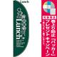 Rのぼり 棒袋仕様 日替わりランチ カラー:グリーン (21322) [プレゼント付]