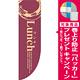 Rのぼり 棒袋仕様 ランチ カラー:紫 21324 [プレゼント付]