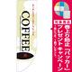 Rのぼり 棒袋仕様 表示:COFFEE 香り高い珈琲をご用意しております (21327) [プレゼント付]
