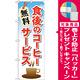 のぼり旗 食後のコーヒー無料サービス (21343) [プレゼント付]