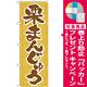 のぼり旗 栗まんじゅう (21369) [プレゼント付]