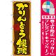 のぼり旗 かりんとう饅頭 (21391) [プレゼント付]