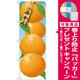 のぼり旗 みかん 絵旗 -1 (21411) [プレゼント付]