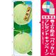 のぼり旗 メロン 絵旗 -1 (21415) [プレゼント付]