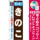 のぼり旗 特産!きのこ (21511) [プレゼント付]
