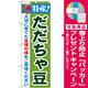 のぼり旗 特産!だだちゃ豆 (21513) [プレゼント付]