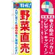 のぼり旗 特産!野菜直売 (21520) [プレゼント付]