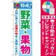 のぼり旗 特産!野菜・果物 (21522) [プレゼント付]