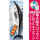 のぼり旗 マグロ 絵旗 -1 (21582) [プレゼント付]