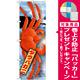 のぼり旗 タラバガニ 絵旗 (21590) [プレゼント付]