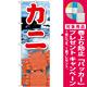 のぼり旗 カニ 絵旗 (21602) [プレゼント付]