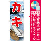 のぼり旗 カキ 絵旗 (21604) [プレゼント付]