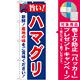 のぼり旗 旨い!ハマグリ (21660) [プレゼント付]
