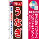 のぼり旗 旨い!うなぎ (21680) [プレゼント付]