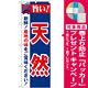 のぼり旗 旨い!天然 (21691) [プレゼント付]