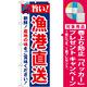 のぼり旗 旨い!漁港直送 (21692) [プレゼント付]