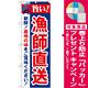 のぼり旗 旨い!漁師直送 (21693) [プレゼント付]