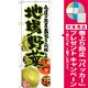のぼり旗 地場野菜 写真 (21909) [プレゼント付]