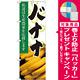 のぼり旗 バナナ 写真 (21941) [プレゼント付]