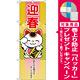 のぼり旗 迎春 招き猫 (21989) [プレゼント付]