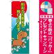新年 干支(午) のぼり (21991) [プレゼント付]