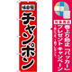 スマートのぼり旗 チャンポン (22009) [プレゼント付]