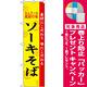 スマートのぼり旗 ソーキそば (22011) [プレゼント付]