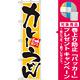 スマートのぼり旗 カレーうどん (22043) [プレゼント付]