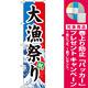 スマートのぼり旗 大漁祭り (22098) [プレゼント付]