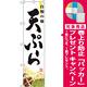 スマートのぼり旗 自慢の味 天ぷら 写真 (22118) [プレゼント付]