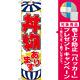 スマートのぼり旗 丼物 (22119) [プレゼント付]