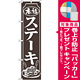 スマートのぼり旗 ステーキ (22131) [プレゼント付]