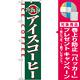 スマートのぼり旗 アイスコーヒー (22138) [プレゼント付]