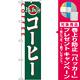 スマートのぼり旗 温珈琲 コーヒー COFFEE (22140) [プレゼント付]
